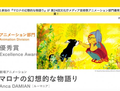 Award from Japanese Ministry of Culture